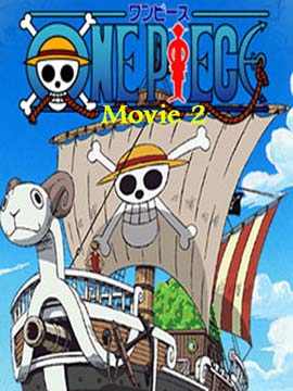One Piece: The Movie 2