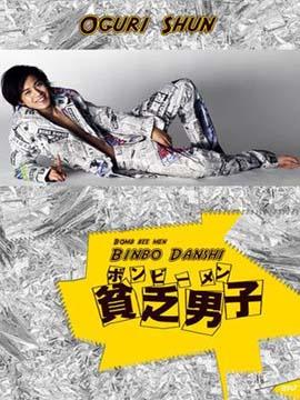 Binbo Danshi