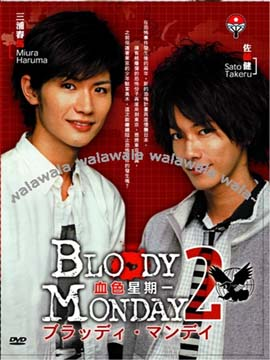 Bloody Monday - The Complete Season Two