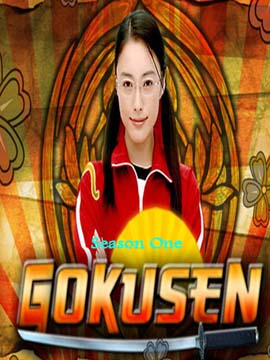 Gokusen  - The Complete Season One