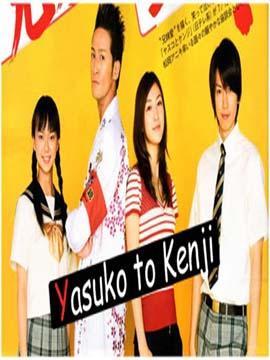 Yasuko To Kenji