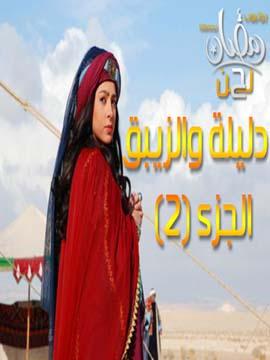 دليلة والزيبق - الموسم الثاني