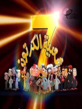 شعبية الكرتون - الموسم السابع
