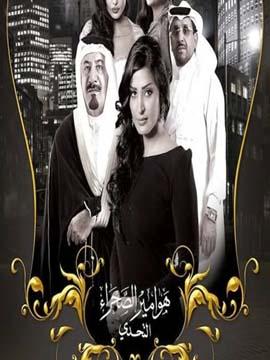 هوامير الصحراء- التحدي - الموسم الرابع
