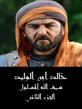 خالد بن الوليد - الجزء الثاني