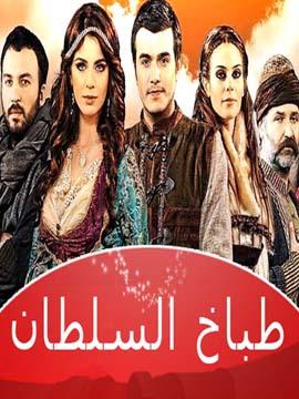 طباخ السلطان - الجزء الأول - مدبلج