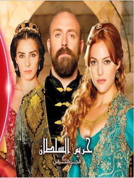 حريم السلطان - الجزء الثاني - مدبلج
