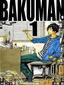 Bakuman - The Complete Season One