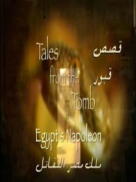 قصص قبور - ملك مصر المقاتل