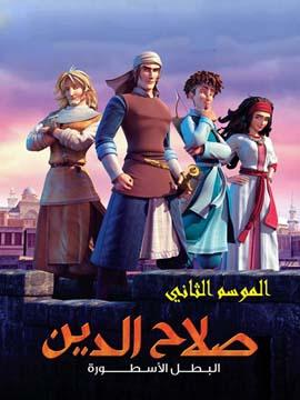 صلاح الدين الأيوبي - البطل الأسطورة - الموسم الثاني
