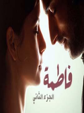 فاطمة - الموسم الثاني - مدبلج