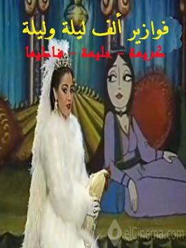 فوازير شريهان -  ألف ليلة وليلة / كريمة - حليمة - فاطيما