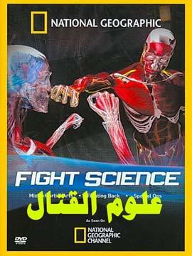 علوم القتال