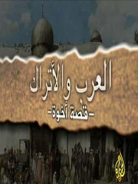 العرب والأتراك - قصة أخوة