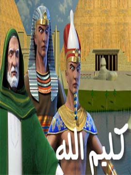 كليم الله - الجزء الأول