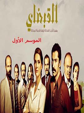 القبضاي - الموسم الأول - مدبلج