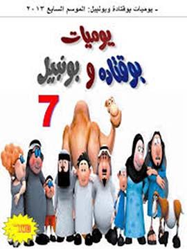 يوميات بو قتادة وبو نبيل - الموسم السابع