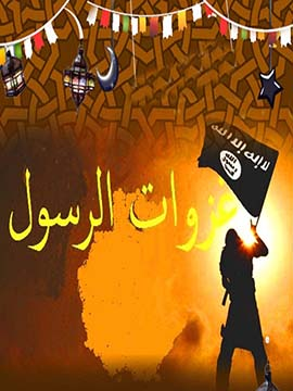 غزوات الرسول - صلى الله عليه واله وسلم