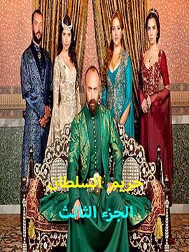 حريم السلطان - الجزء الثالث - مدبلج