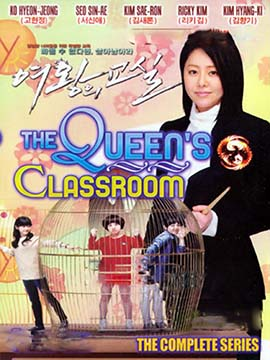 The Queen's Classroom