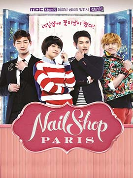 Nail Shop Paris