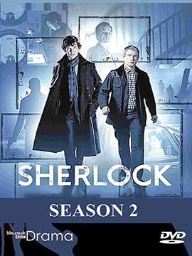 Sherlock - The Complete Season Two