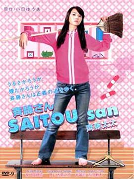 Saito San