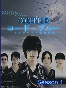 Code Blue - The Complete Season One