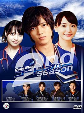 Code Blue - The Complete Season Two