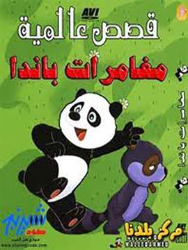 مغامرات الباندا