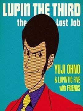 Lupin III - the Last Job