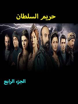 حريم السلطان - الجزء الرابع - مترجم