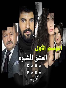 العشق المشبوه - الموسم الأول - مترجم