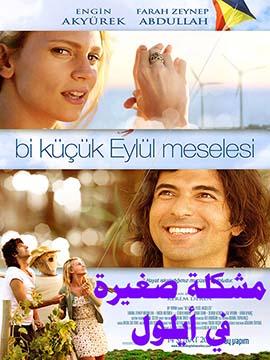 Bi Kucuk Eylul Meselesi - مشكلة صغيرة في أيلول