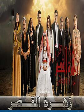 زهرة القصر - الموسم الأول - مدبلج
