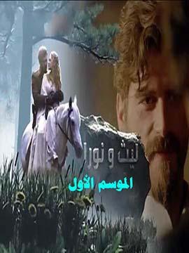 ليث ونورا - الموسم الأول - مدبلج