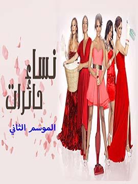 نساء حائرات - الموسم الثاني - مدبلج