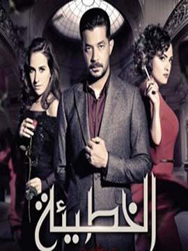 الخطيئة - الموسم الأول