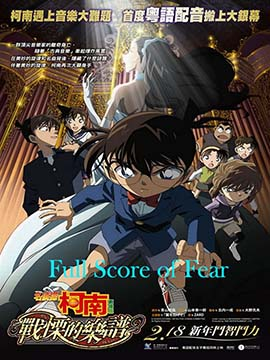 Detective Conan - Full Score of Fear