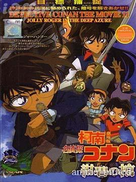 Detective Conan - Jolly Roger In The Deep Azure