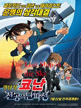 Detective Conan - The Lost Ship In The Sky