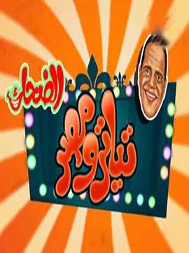 تياترو مصر - الموسم الأول