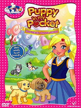 Puppy in My Pocket: The Never Along Again - مدبلج