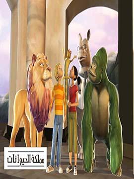 مملكة الحيوانات