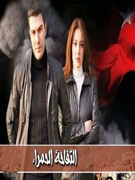 التفاحه الحمراء - الموسم الأول - مترجم