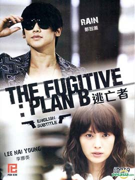 The Fugitive: Plan B