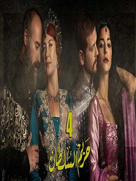 حريم السلطان - الجزء الرابع - كامل - مدبلج