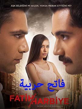 فاتح حربية - الموسم الأول - مترجم