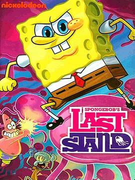 Spongebob's Last Stand - مدبلج