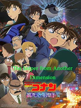 Detective Conan - The Sniper from Another Dimension